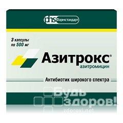 Капсулы Азитрокс 500 мг