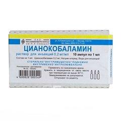 Цианокобаламин - витамин B12