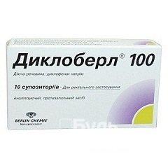 Свечи Диклоберл в дозировке 100 мг