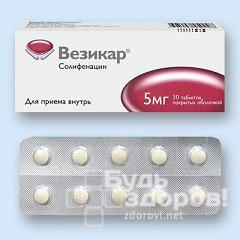 Таблетки Везикар в дозировке 5 мг