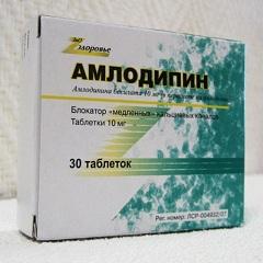 Амлодипин – инструкция, применение, отзывы
