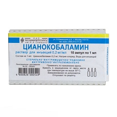 Витамин в12 в ампулах  все препараты с жидким цианокобаламином