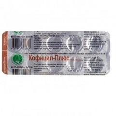 КофицилПлюс инструкция по применению показания от чего помогают таблетки