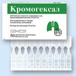 Применение Кромогексала в терапии ринита