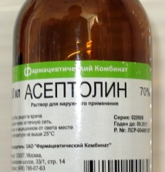 асептолин инструкция состав - фото 4